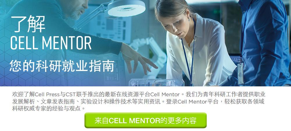 了解Cell Mentor  您的科研就业指南