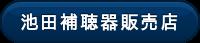 池田補聴器販売店