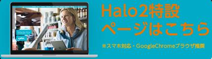 Halo2_LP