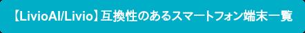 【LivioAI/Livio】互換性のあるスマートフォン端末一覧