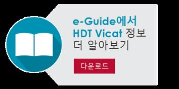 Download the E-guide