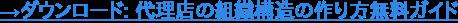→ダウンロード: 代理店の組織構造の作り方無料ガイド