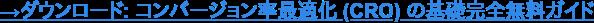 →ダウンロード: コンバージョン率最適化 (CRO) の基礎完全無料ガイド