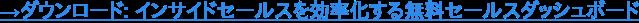 ダウンロード: インサイドセールスを効率化する無料セールスダッシュボード