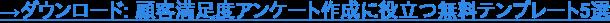 →ダウンロード: 顧客満足度アンケート作成に役立つ無料テンプレート5選