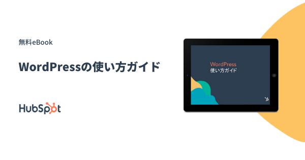 WordPressの使い方ガイド