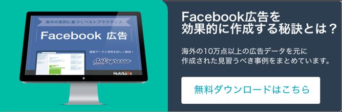 インバウンドなFacebook広告を効果的に活用する秘訣をまとめた無料PDFはこちらからダウンロードできます。