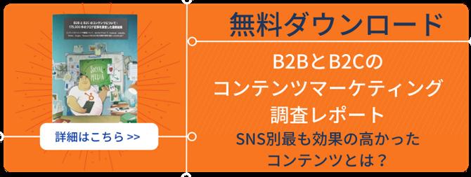 B2BおよびB2Cで、SNS別最も効果の高かったコンテンツとは?