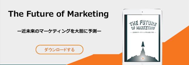 the future of marketingのCTA