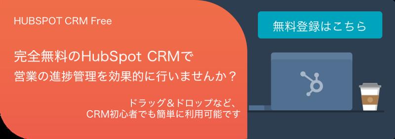 HubSpot(ハブスポット)の無料CRMお申し込みはこちら