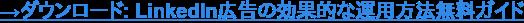 →ダウンロード: LinkedIn広告の効果的な運用方法無料ガイド