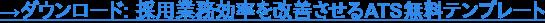 →ダウンロード: 採用業務効率を改善させるATS無料テンプレート