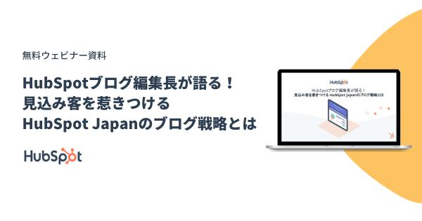 HubSpotブログ編集長が語る! 見込み客を惹きつける HubSpot Japanのブログ戦略とは