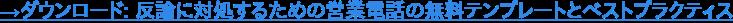 →ダウンロード: 反論に対処するための営業電話の無料テンプレートとベストプラクティス