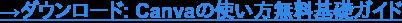 →ダウンロード: Canvaの使い方無料基礎ガイド