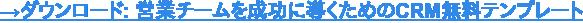 →【ダウンロード】CRMの導入イメージがわかる「特製スプレッドシート」