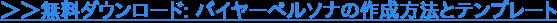 →ダウンロード: バイヤーペルソナの作成方法と無料テンプレート