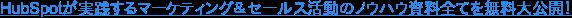 HubSpotが実践するマーケティング&セールス活動のノウハウ資料全てを無料大公開!