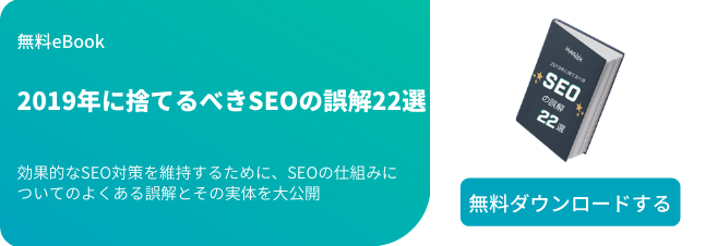 SEO-Myths-2019