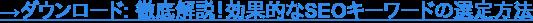 →ダウンロード: 徹底解説!効果的なSEOキーワードの選定方法
