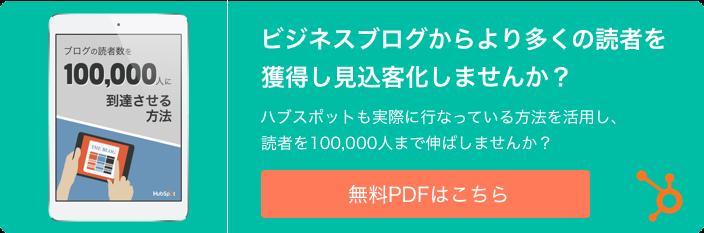 ビジネスブログからより見込客を獲得する方法を解説した無料PDFはこちらから