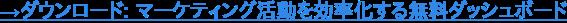 →ダウンロード: マーケティング活動を効率化する無料ダッシュボード