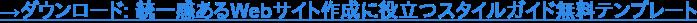統一感あるWebサイト作成に役立つスタイルガイド無料テンプレート