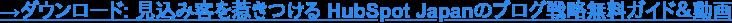 →ダウンロード: 見込み客を惹きつける HubSpot Japanのブログ戦略無料ガイド&動画