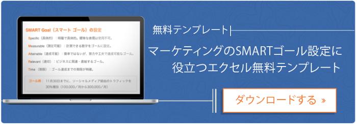 マーケティングゴールを作成するための無料エクセルテンプレートはこちらからダウンロードできます。