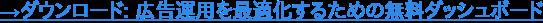 →ダウンロード: 広告運用を最適化するための無料ダッシュボード