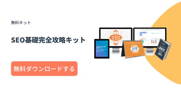 【新任デジタルマーケター必見】SEO基礎完全攻略キット