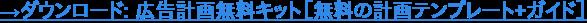 →ダウンロード: 広告計画無料キット[無料の計画テンプレート+ガイド]