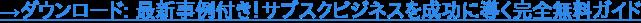→ダウンロード: 最新事例付き!サブスクビジネスを成功に導く完全無料ガイド