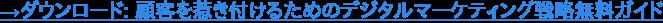 ダウンロード: 顧客を惹き付けるためのデジタルマーケティング戦略無料ガイド