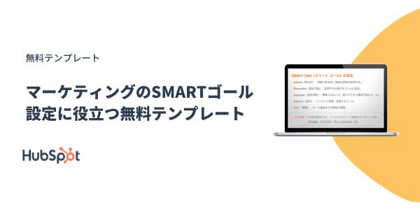 マーケティングのSMARTゴール設定に役立つ無料テンプレート