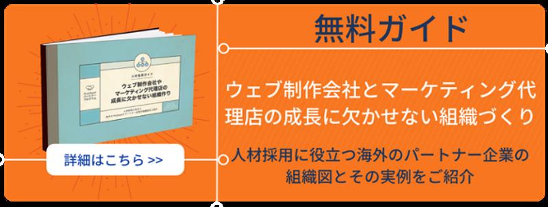 ウェブ制作会社やマーケティング支援会社が自社マーケティングを行うためのノウハウをまとめた無料ガイドはこちらからダウンロードできます。