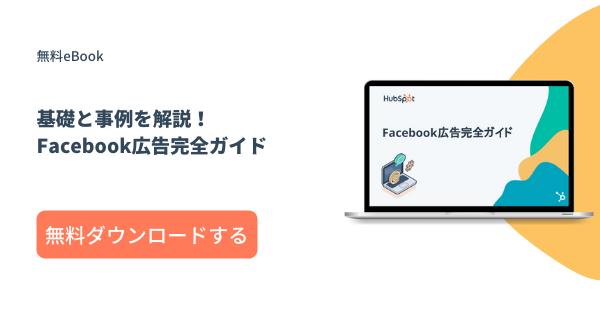 Facebook広告完全ガイド 2020年版