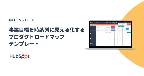 事業目標を時系列に見える化するプロダクトロードマップテンプレート