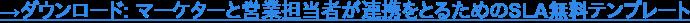 →ダウンロード: マーケターと営業担当者が連携をとるためのSLA無料テンプレート
