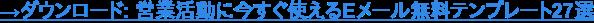 →ダウンロード: 営業活動に今すぐ使えるEメール無料テンプレート27選