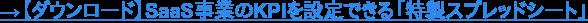 →【ダウンロード】SaaS事業のKPIを設定できる「特製スプレッドシート」