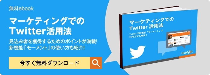 企業がツイッターを活用する方法をまとめた無料eBookはこちらからダウンロードできます