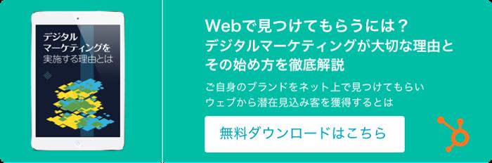 ネットから新規見込み客を獲得する方法について徹底解説した無料eBookはこちらからダウンロードできます。