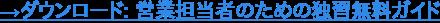 →ダウンロード: 営業担当者のための独習無料ガイド