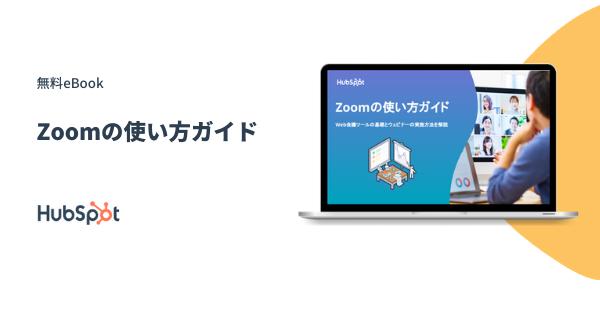 Zoomの使い方ガイド