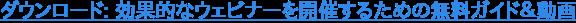 ダウンロード: 効果的なウェビナーを開催するための無料ガイド&動画