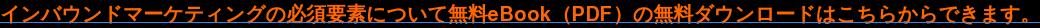 インバウンドマーケティングの必須要素について無料eBook(PDF)の無料ダウンロードはこちらからできます。