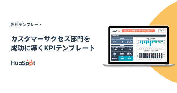 カスタマーサクセス部門を成功に導くKPIテンプレート