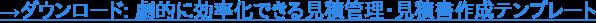 →ダウンロード: 劇的に効率化できる見積管理・見積書作成テンプレート
