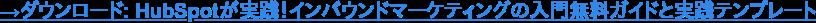 →ダウンロード: HubSpotが実践!インバウンドマーケティングの入門無料ガイドと実践テンプレート